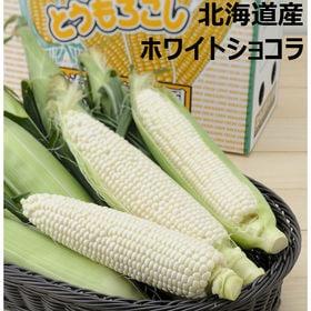 【6本】 北海道産ホワイトショコラ
