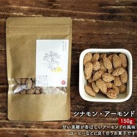 【150g】シナモン・アーモンド