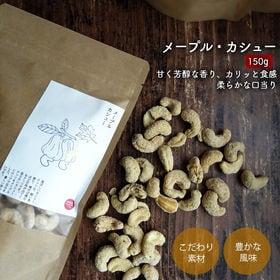 【150g】メープル・カシュー