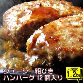 【計1.2kg(100g×12)】肉と玉ねぎの旨味たっぷり ...