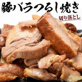 【計1kg (500g×2袋)】豚バラのつるし焼き! はしっ...