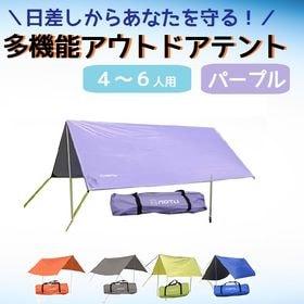 折りたたみテント【パープル】