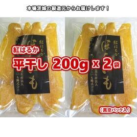 【400g (200g×2袋)】干し芋 紅はるか【平干し】国...