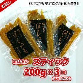 【600g】干し芋 紅はるか【スティック】  国産 無添加 ...
