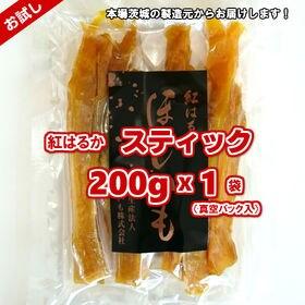 【200g】干し芋 紅はるか【スティック】  国産 無添加 ...