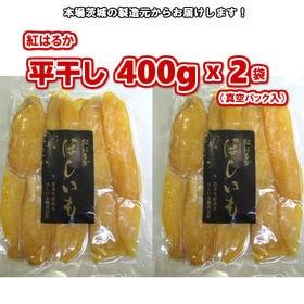【800g (400g×2袋)】干し芋 紅はるか【平干し】 ...