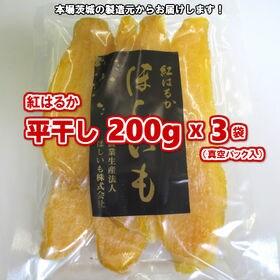 【600g (200g×3袋)】干し芋 紅はるか【平干し】 ...