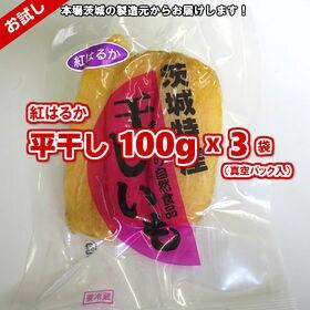 【100g×3袋】干し芋 紅はるか【平干し】  国産 無添加...
