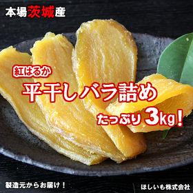 【バラ詰め 3kg】干し芋 紅はるか【平干し】  国産 無添...