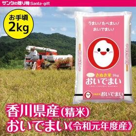 【予約受付】10/15∼順次発送【2kg】香川県産おいでまい...