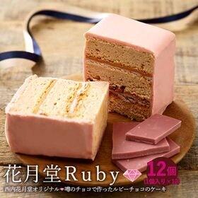 【12個】ギフト ルビーチョコレート キューブケーキ