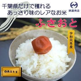 【予約受付】9/4~順次出荷【5kg】令和元年産 新米 千葉...
