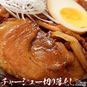 【1kg】焼き豚チャーシュー 切り落とし ご自宅用