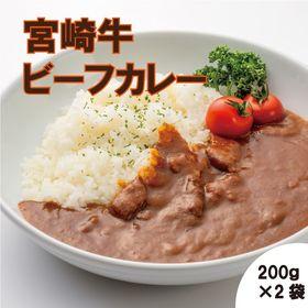 【200g×2】宮崎牛ビーフカレー