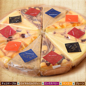 【計10切 (5種×2切)】濃厚クラシックチーズケーキ
