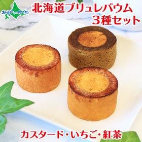 【6個セット(プレーン×2個・紅茶×2個・いちご×2個)】ブ...