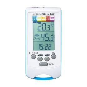 デジタル温湿度計(手持ち用・熱中症・インフルエンザ指数・紫外...