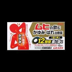 ムヒAZ錠 12錠 飲み薬 かゆみ止め はれ (第2類医薬品...