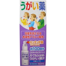 パープルショットうがい薬F 50ML(第3類医薬品) 花粉症...