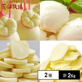 業務用人気チーズ2種セット(モッツァレラ1kg&カチョカヴァロ9mm1kg) | チーズ好きにはたまらないボリューム満点の大容量!!冷凍なのにほぐれやすいのでお料理に重宝♪