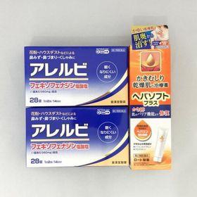 花粉症セット (第2類医薬品)アレルビ 28錠×2箱・ヘパソ...
