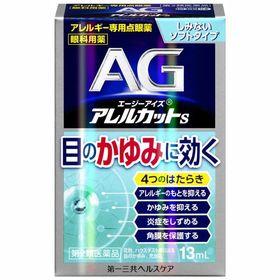 エージーアイズアレルカットS 13mL 目薬 (第2類医薬品...