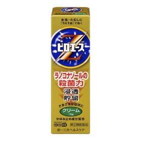 ピロエースZクリーム 15g 水虫薬 指の間 足の甲に (指...