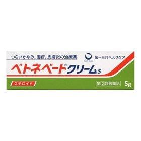 ベトネベートクリームS 5g リンデロンと同じ成分配合 (指...