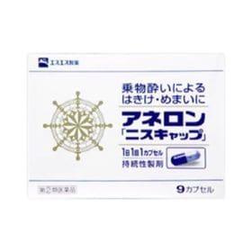 アネロンニスキャップ 9カプセル 酔い止め薬 (指定第2類医...