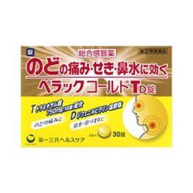 ペラックコールドTD錠 30錠(指定第2類医薬品) トラネキ...