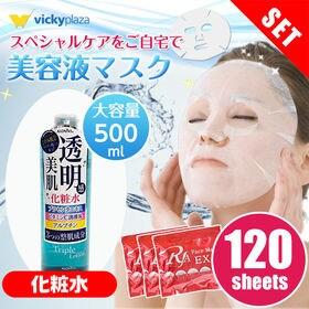 【120枚】美容液シートパック・アロヴィヴィトリプルローショ...
