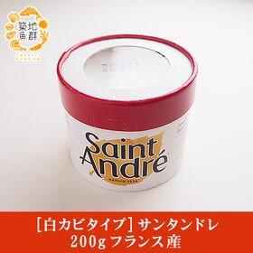 [白カビタイプ] サンタンドレ 200g フランス産