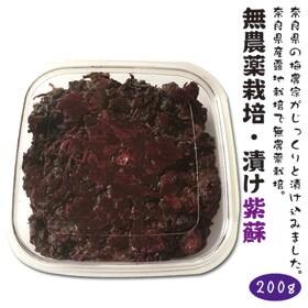 奈良県の梅農家が漬けた、無農薬栽培 漬け紫蘇【200グラム】