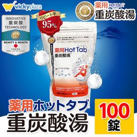 【重炭酸入浴剤】薬用ホットタブ重炭酸湯100錠