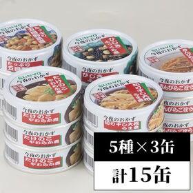 【15缶(5種各3缶)】<サンヨー>おかず缶詰