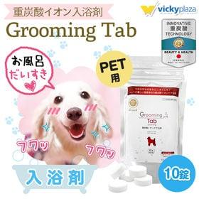 【ペット用重炭酸入浴剤】グルーミングタブ10錠