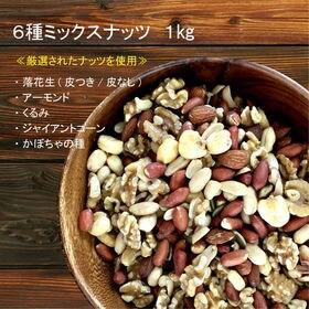 【1kg】ミックスナッツ 6種入 アーモンド 薄皮ピー ピー...