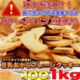 【約100枚1kg】超ハード固焼き豆乳おからクッキープレーン