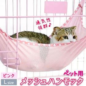 ペットメッシュハンモックL【ピンク】