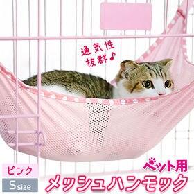 ペットメッシュハンモックS【ピンク】