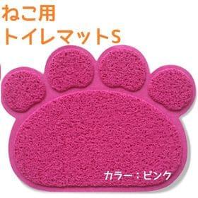肉きゅうトイレマットS【ピンク】