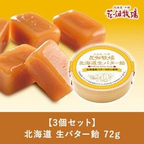 【新商品/3個セット】花畑牧場 北海道生バター飴72g