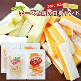 【合計420g】不揃い-2種のチーズと鱈の白身サンド-4袋セ...