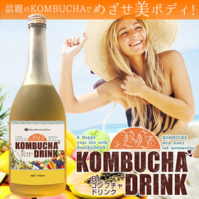 KOMBUCHA(コンブチャ)ドリンク