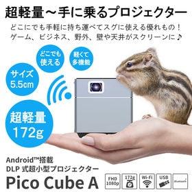 モバイルプロジェクター 小型【Android搭載】 Pico...