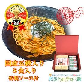 【8食入(180g×4袋)】手延べ五穀ナポリタンパスタ(8食...