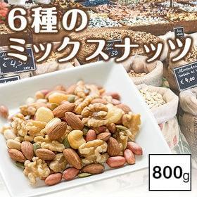 【800g】ミックスナッツ 6種 塩味