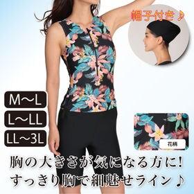 【M-L/花柄キャミソール】コンパクトブラ内蔵シェイプ水着