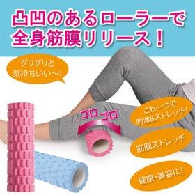 【ピンク】コリヨガローラー | 凹凸のあるローラーで全身をほぐす!気になる部分をピンポイントに刺激してリフレッシュ♪