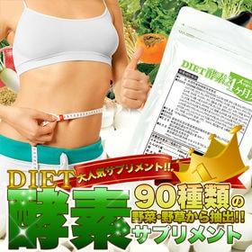 ダイエット酵素サプリ約4ヵ月分